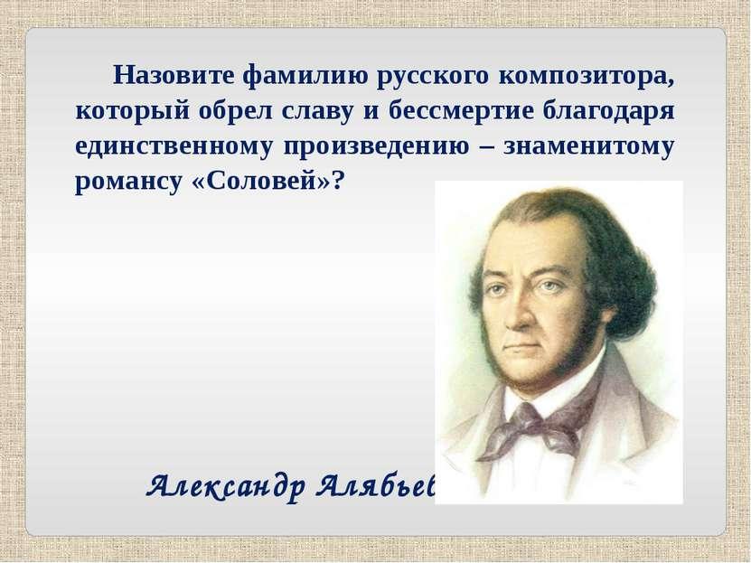 Назовите фамилию русского композитора, который обрел славу и бессмертие благо...