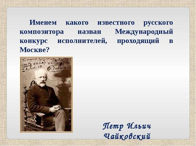 Именем какого известного русского композитора назван Международный конкурс ис...