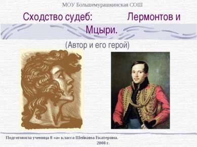 Сходство судеб: Лермонтов и Мцыри. (Автор и его герой) Подготовила ученица 8 ...