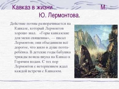 Кавказ в жизни М. Ю. Лермонтова. Действие поэмы разворачивается на Кавказе, к...
