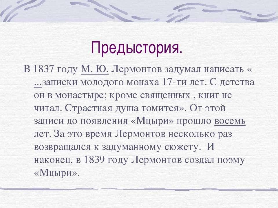 Предыстория. В 1837 году М. Ю. Лермонтов задумал написать « ...записки молодо...