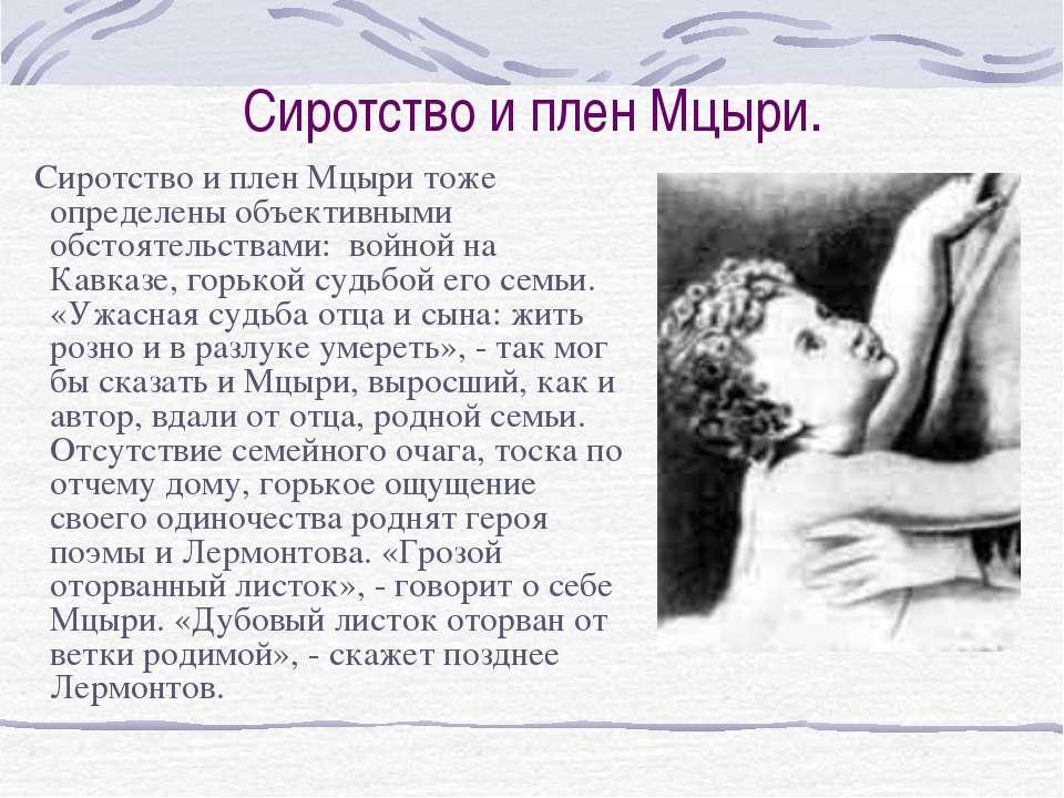 Сиротство и плен Мцыри. Сиротство и плен Мцыри тоже определены объективными о...
