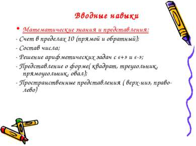 Математические знания и представления: - Счет в пределах 10 (прямой и обратны...
