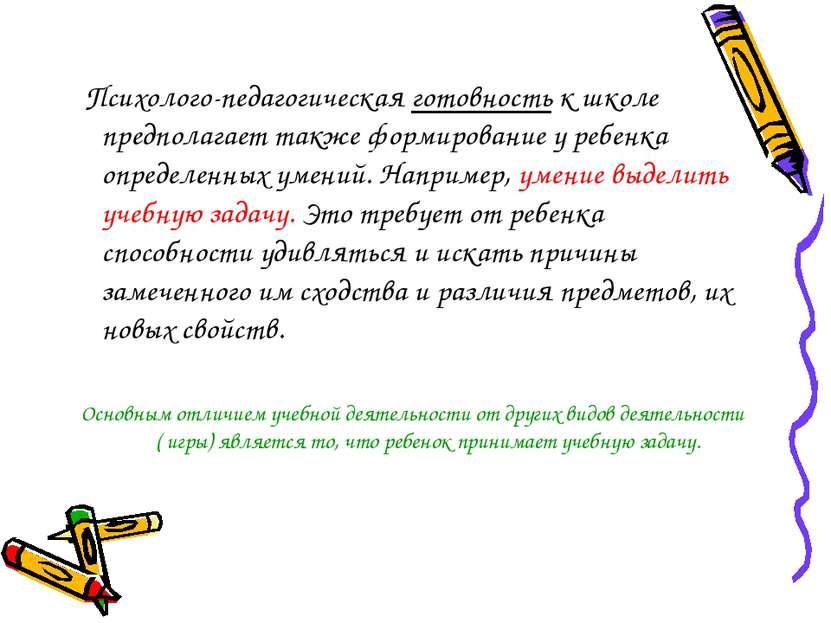 Психолого-педагогическая готовность к школе предполагает также формирование у...