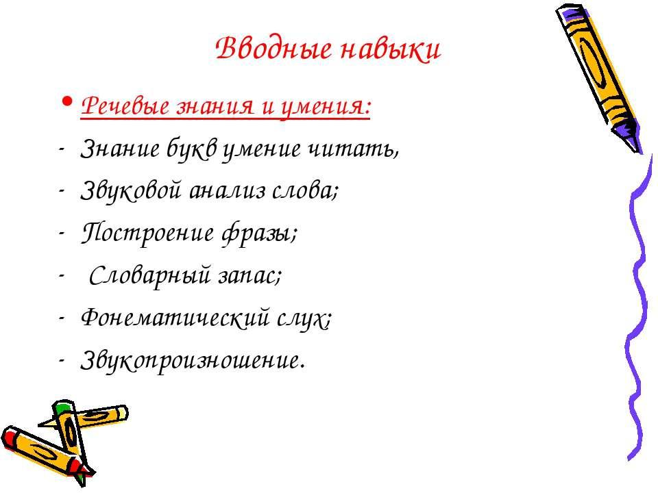 Вводные навыки Речевые знания и умения: Знание букв умение читать, Звуковой а...
