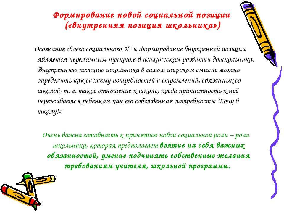 Формирование новой социальной позиции («внутренняя позиция школьника») Осозна...