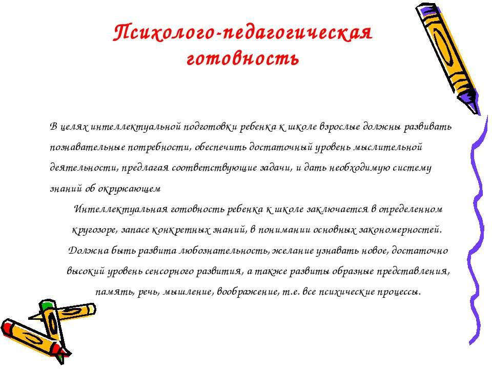 В целях интеллектуальной подготовки ребенка к школе взрослые должны развивать...