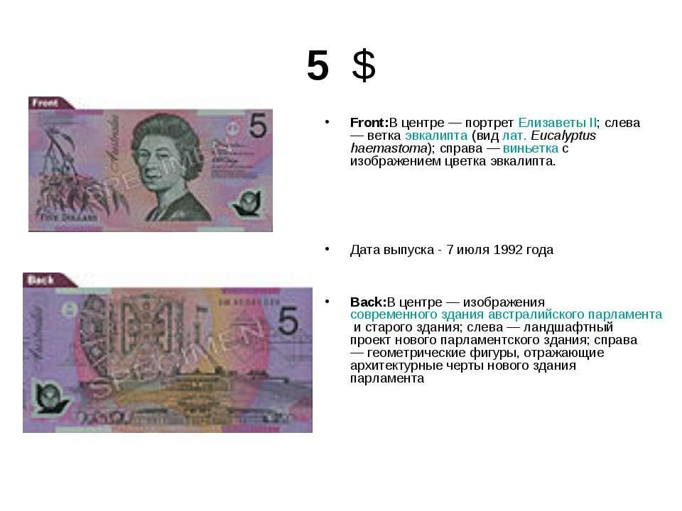 5 $ Front:В центре — портретЕлизаветы II; слева — веткаэвкалипта(видлат....