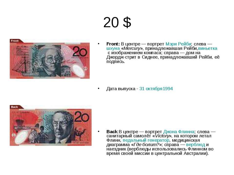 20 $ Front: В центре — портретМэри Рейби; слева —шхуна«Mercury», принадлежа...