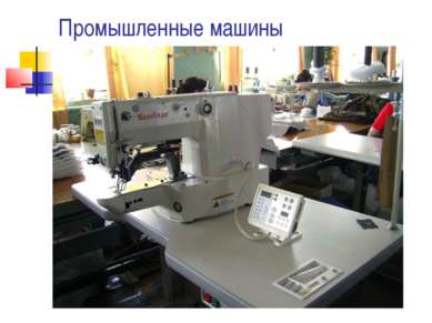 Промышленные машины