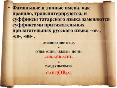 Фамильные и личные имена, как правило, транслитерируются, и суффиксы татарско...