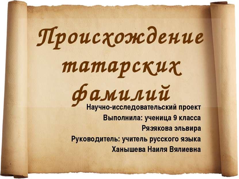 Происхождение татарских фамилий Научно-исследовательский проект Выполнила: уч...