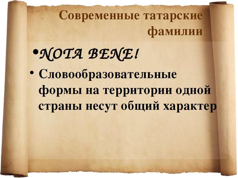 Современные татарские фамилии NOTA BENE! Словообразовательные формы на террит...