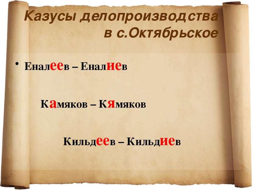 Казусы делопроизводства в с.Октябрьское Еналеев – Еналиев Камяков – Кямяков К...