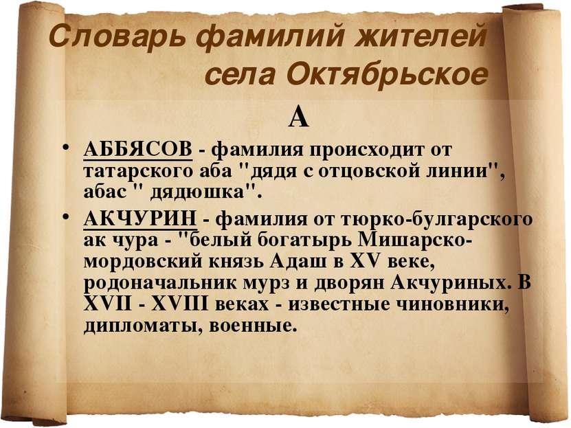 Словарь фамилий жителей села Октябрьское А АББЯСОВ - фамилия происходит от та...