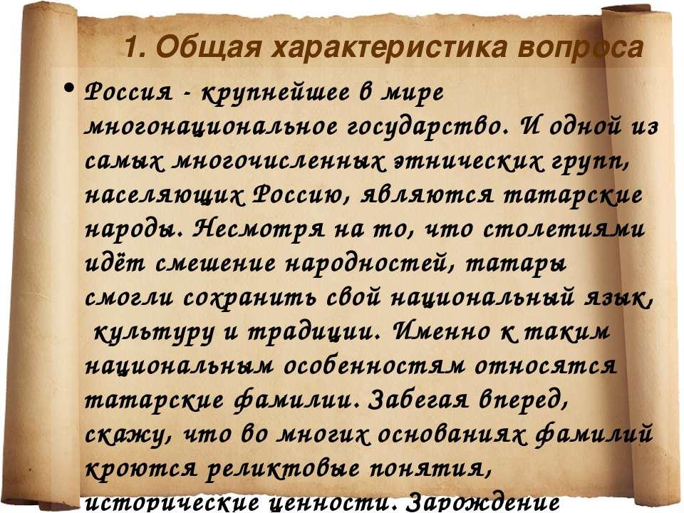 1. Общая характеристика вопроса Россия - крупнейшее в мире многонациональное ...