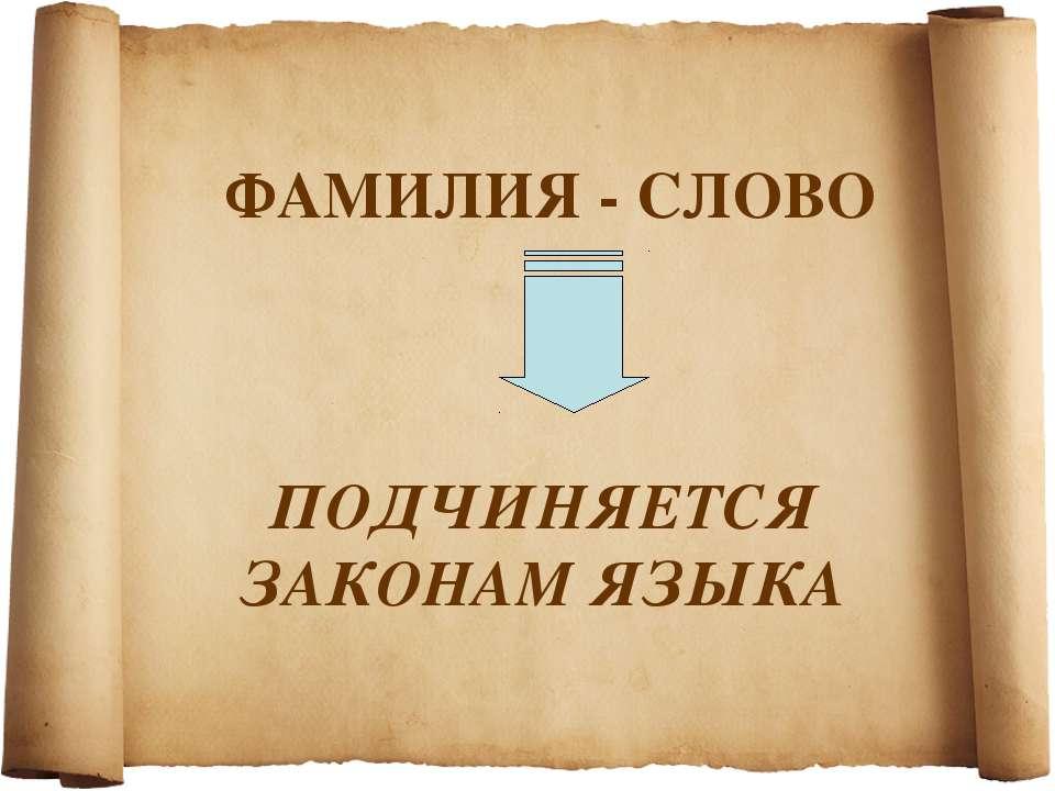 ФАМИЛИЯ - СЛОВО ПОДЧИНЯЕТСЯ ЗАКОНАМ ЯЗЫКА