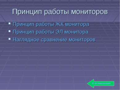 Принцип работы мониторов Принцип работы ЖК монитора Принцип работы ЭЛ монитор...
