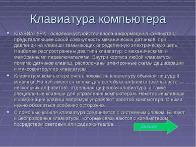 Клавиатура компьютера КЛАВИАТУРА - основное устройство ввода информации в ком...