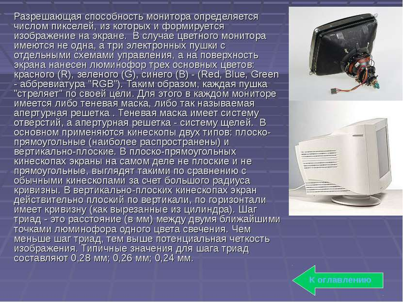 Разрешающая способность монитора определяется числом пикселей, из которых и ф...