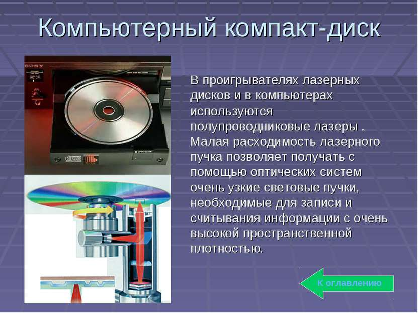 Компьютерный компакт-диск В проигрывателях лазерных дисков и в компьютерах ис...