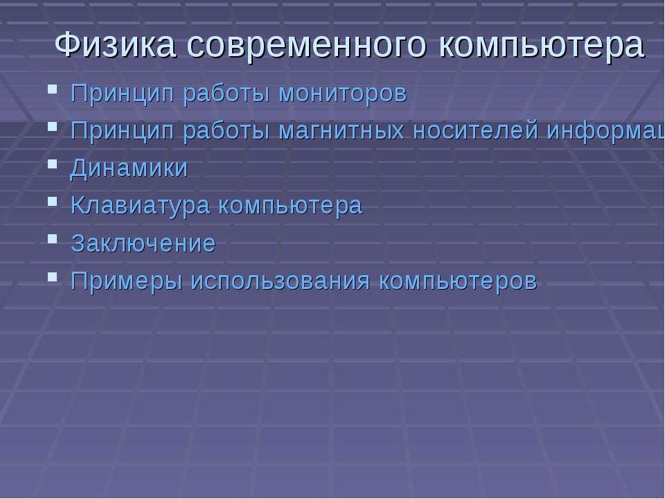 Физика современного компьютера Принцип работы мониторов Принцип работы магнит...