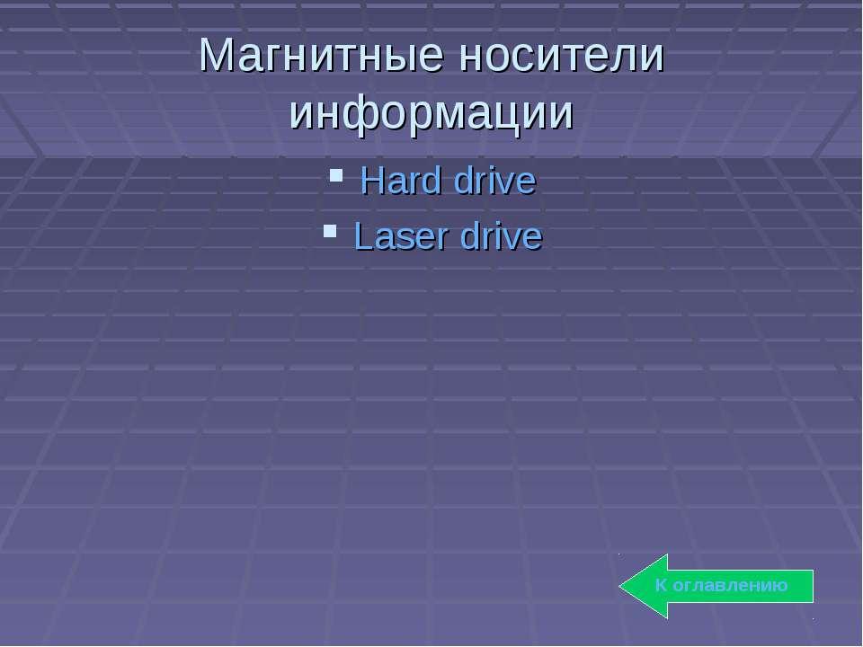 Магнитные носители информации Hard drive Laser drive К оглавлению