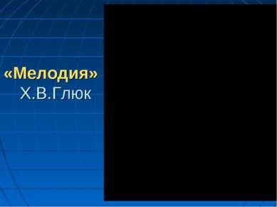 «Мелодия» Х.В.Глюк