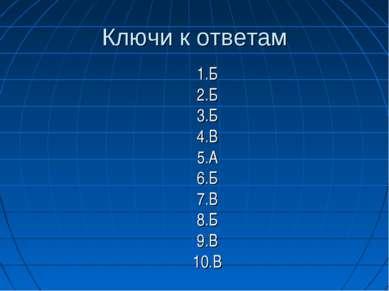 Ключи к ответам 1.Б 2.Б 3.Б 4.В 5.А 6.Б 7.В 8.Б 9.В 10.В