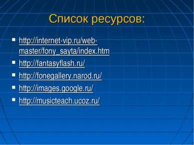 Список ресурсов: http://internet-vip.ru/web-master/fony_sayta/index.htm http:...