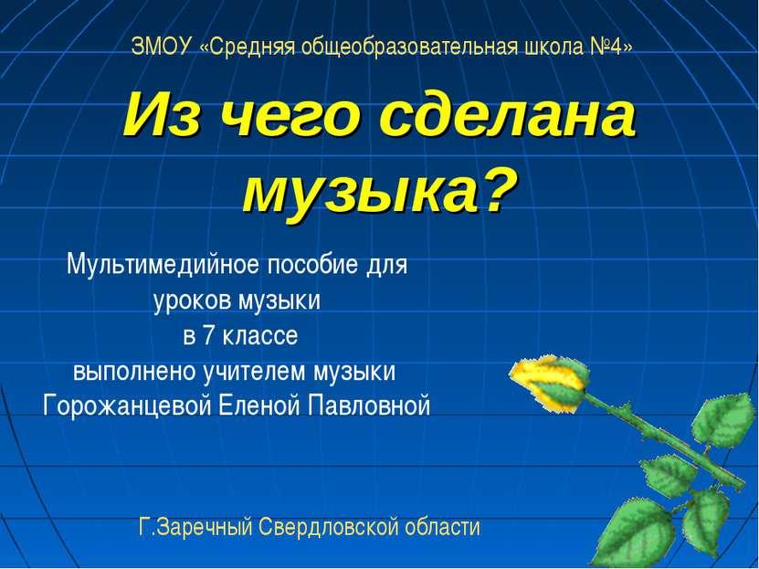 Из чего сделана музыка? ЗМОУ «Средняя общеобразовательная школа №4» Мультимед...