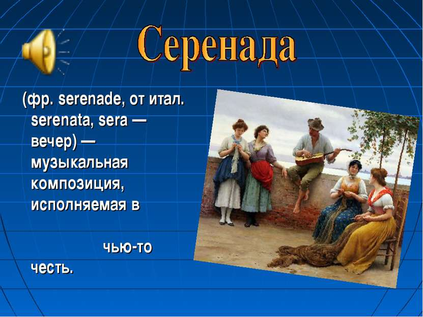 (фр. serenade, от итал. serenata, sera — вечер) — музыкальная композиция, исп...