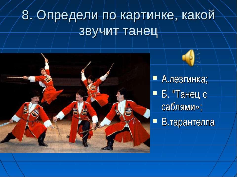 "8. Определи по картинке, какой звучит танец А.лезгинка; Б. ""Танец с саблями»;..."