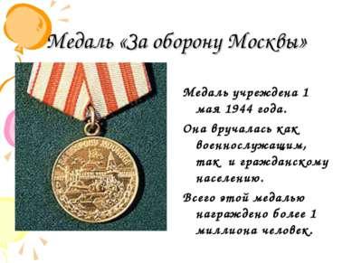 Медаль «За оборону Москвы» Медаль учреждена 1 мая 1944 года. Она вручалась ка...