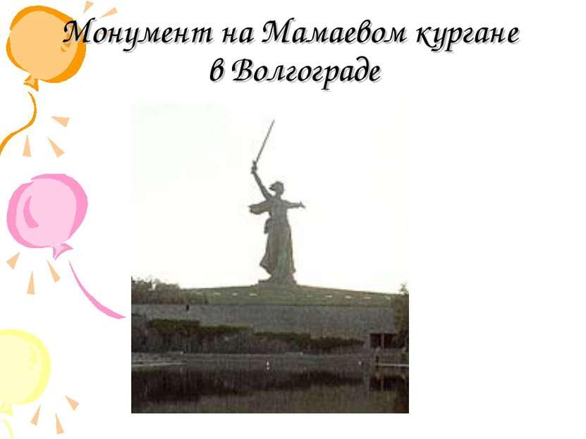 Монумент на Мамаевом кургане в Волгограде