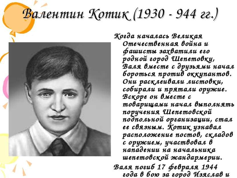 Валентин Котик (1930 - 944 гг.) Когда началась Великая Отечественная война и ...
