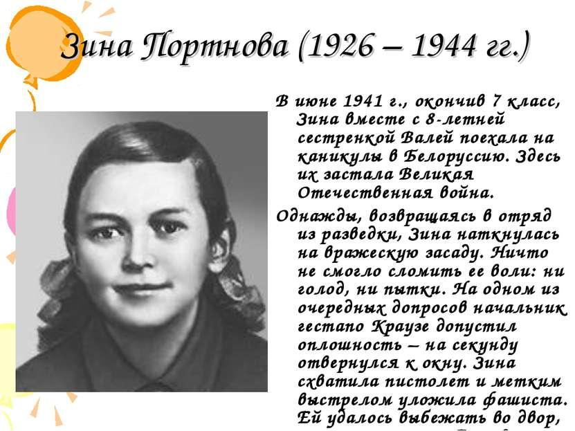 Зина Портнова (1926 – 1944 гг.) В июне 1941 г., окончив 7 класс, Зина вместе ...