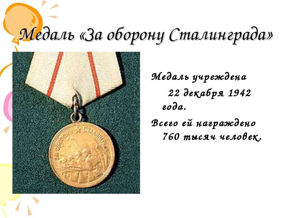 Медаль «За оборону Сталинграда» Медаль учреждена 22 декабря 1942 года. Всего ...