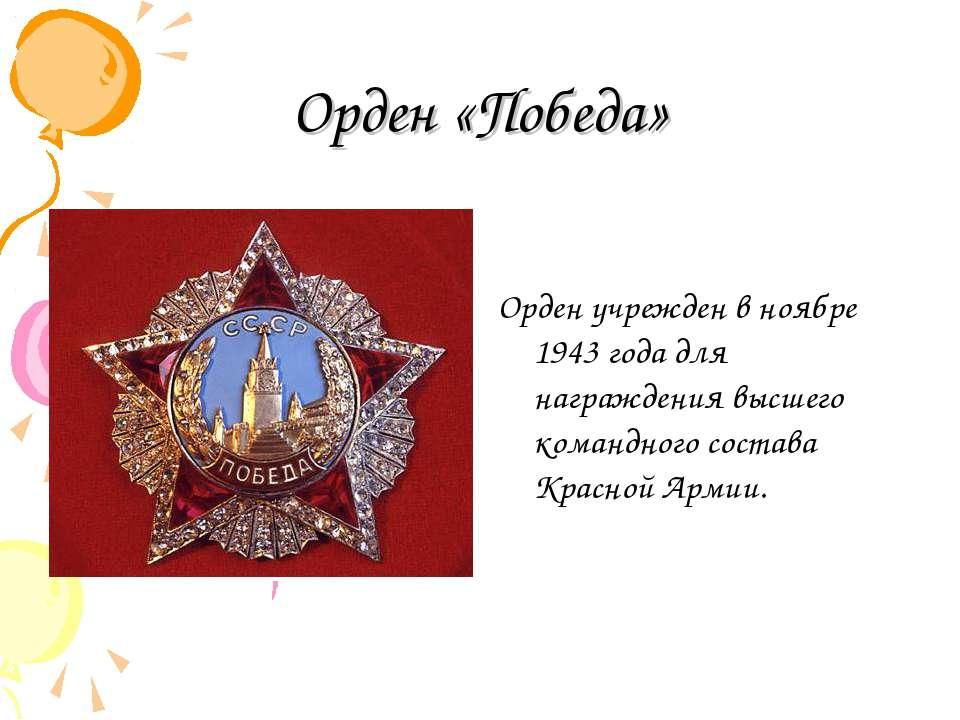 Орден «Победа» Орден учрежден в ноябре 1943 года для награждения высшего кома...
