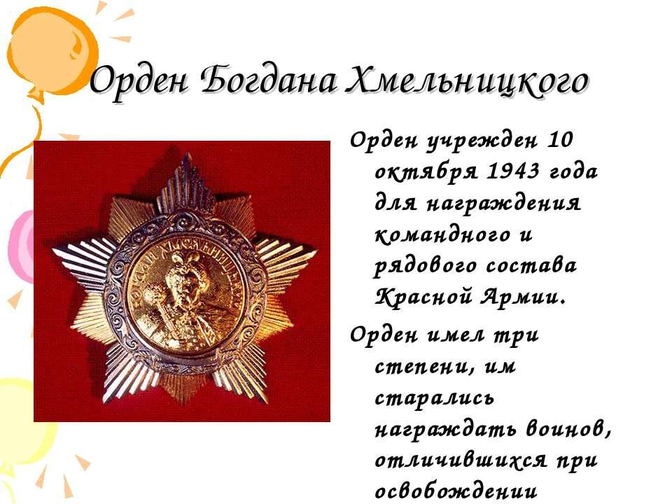 Орден Богдана Хмельницкого Орден учрежден 10 октября 1943 года для награждени...