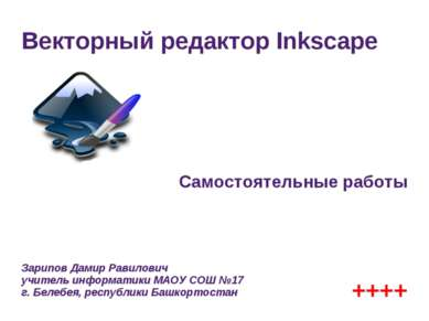 Векторный редактор Inkscape Самостоятельные работы Зарипов Дамир Равилович уч...