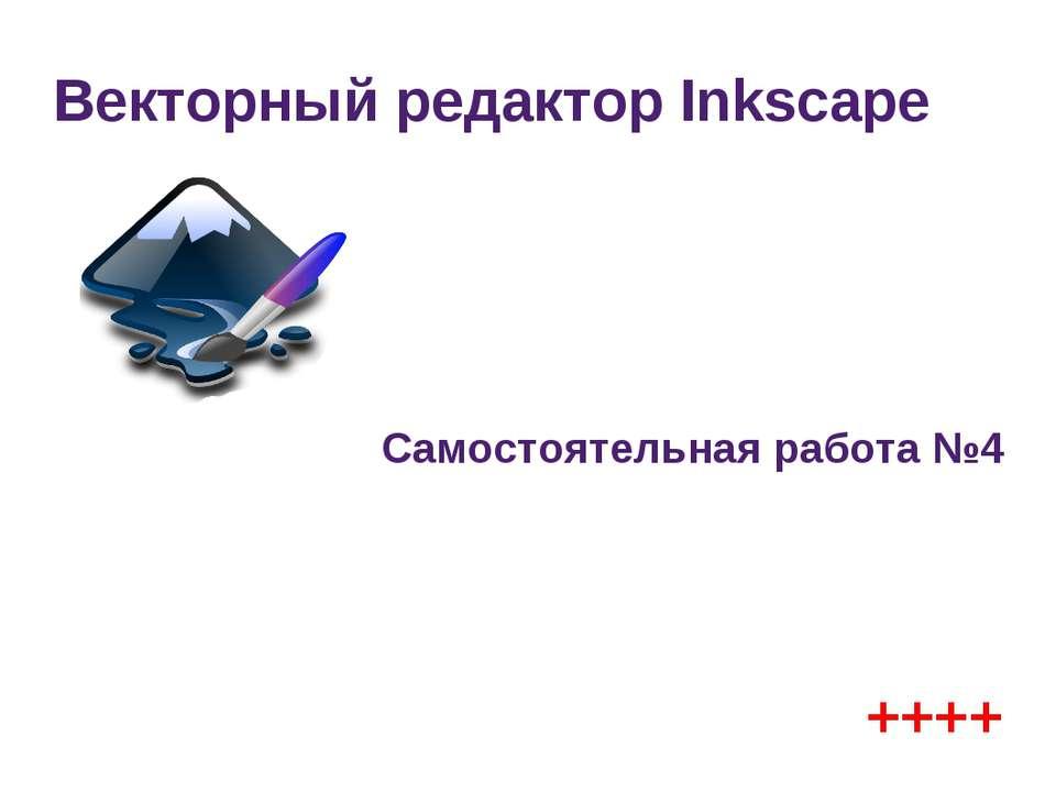 Векторный редактор Inkscape Самостоятельная работа №4 ++++