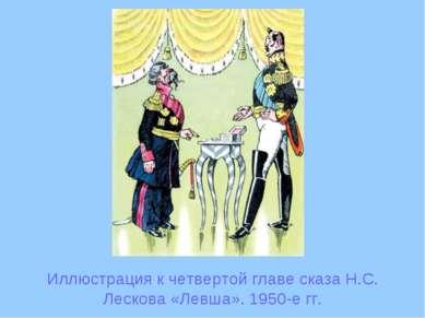 Иллюстрация к четвертой главе сказа Н.С. Лескова «Левша». 1950-е гг.