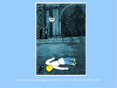 Иллюстрация к девятнадцатой главе сказа Н.С.Лескова«Левша».1962—1965