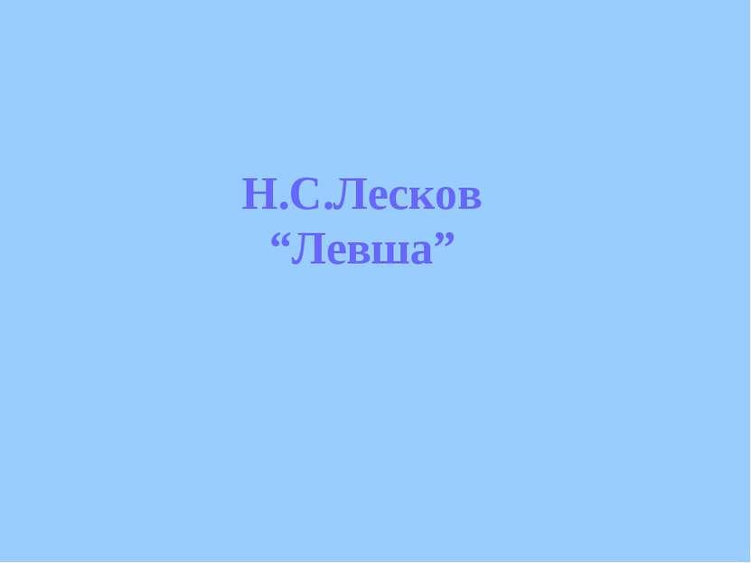 """Н.С.Лесков """"Левша"""""""
