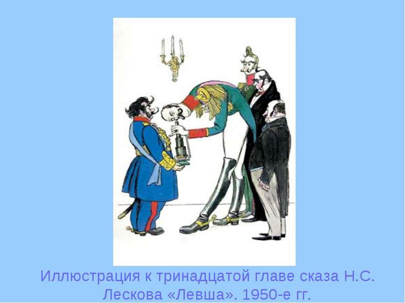 Иллюстрация к тринадцатой главе сказа Н.С. Лескова «Левша». 1950-е гг.