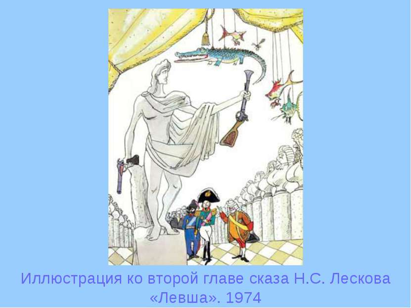 Иллюстрация ко второй главе сказа Н.С. Лескова «Левша». 1974