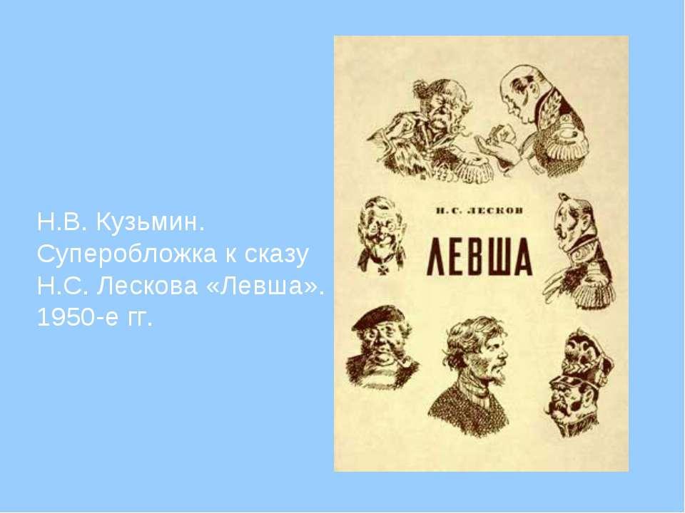 Н.В. Кузьмин. Суперобложка к сказу Н.С. Лескова «Левша». 1950-е гг.