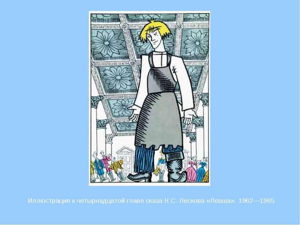 Иллюстрация к четырнадцатой главе сказа Н.С. Лескова «Левша». 1962—1965