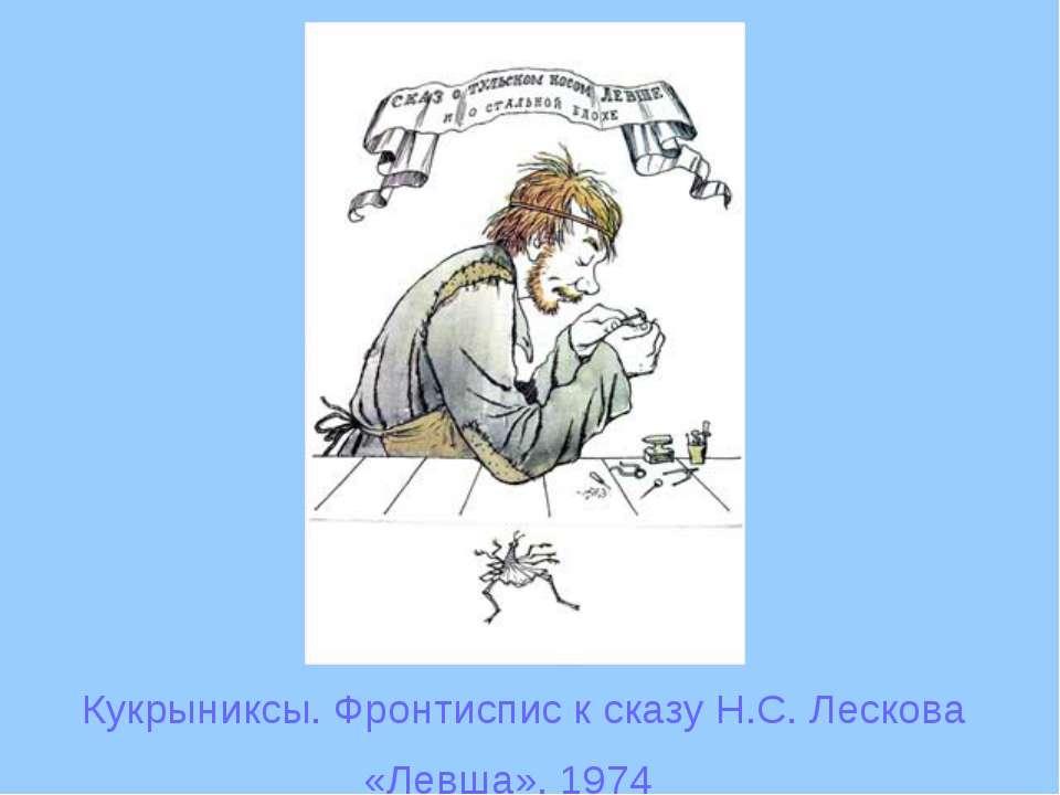 Кукрыниксы. Фронтиспис к сказу Н.С. Лескова «Левша». 1974